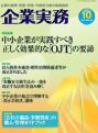 企業実務 2014.10月号