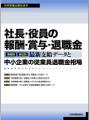 社長・役員の報酬・賞与・退職金